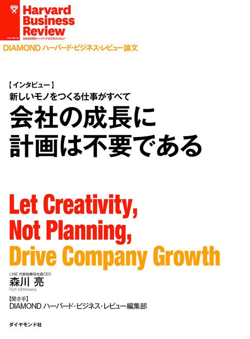 会社の成長に計画は不要である[インタビュー]拡大写真