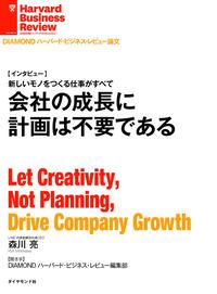 会社の成長に計画は不要である[インタビュー]