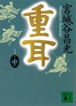 重耳(中)-電子書籍