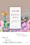 ボルケイノ・ホテル-電子書籍