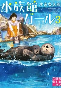 水族館ガール3-電子書籍