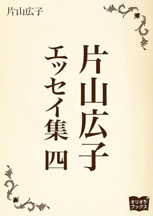 片山広子 エッセイ集 四-電子書籍-拡大画像