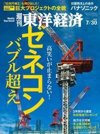 週刊東洋経済 2016年7月30日号