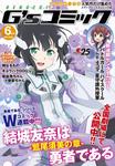 電撃G'sコミック 2017年6月号-電子書籍