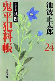 鬼平犯科帳(二十四)-電子書籍