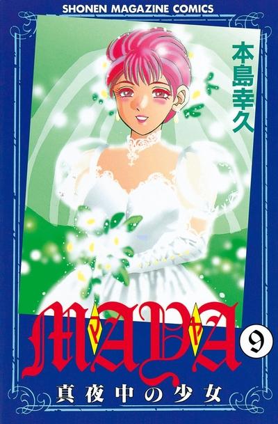MAYA~真夜中の少女~(9)-電子書籍