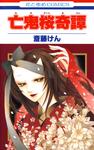 亡鬼桜奇譚-電子書籍