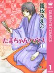たまちゃんハウス 1-電子書籍