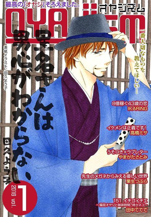 月刊オヤジズム2016年 Vol.1拡大写真