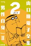 山口瞳 電子全集2 『男性自身II 1968~1971年』-電子書籍