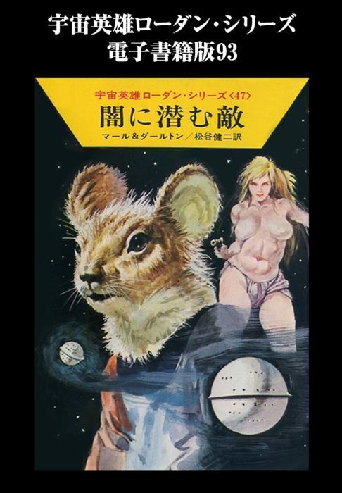 宇宙英雄ローダン・シリーズ 電子書籍版93 闇に潜む敵拡大写真