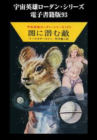 宇宙英雄ローダン・シリーズ 電子書籍版93 闇に潜む敵