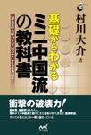基礎からわかる ミニ中国流の教科書-電子書籍