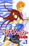 キッズ・ジョーカー Vol.1-電子書籍
