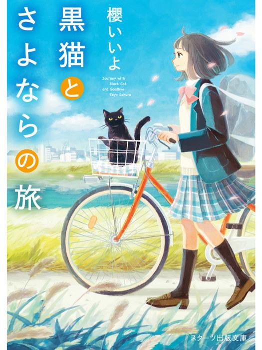 黒猫とさよならの旅-電子書籍-拡大画像