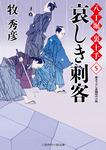 哀しき刺客 八丁堀 裏十手5-電子書籍