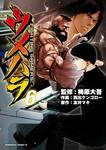ウメハラ FIGHTING GAMERS!(6)-電子書籍