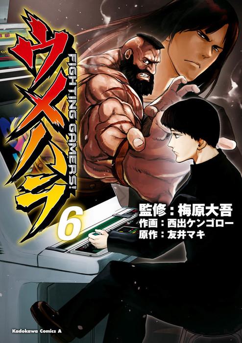 ウメハラ FIGHTING GAMERS!(6)-電子書籍-拡大画像