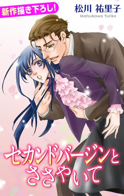 Love Silky セカンドバージンとささやいて-電子書籍