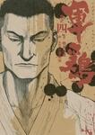 極厚版『軍鶏』 巻之四 (10~12巻相当)-電子書籍