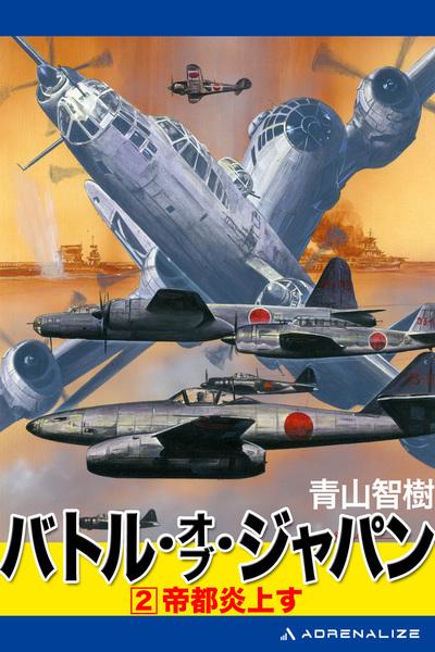 バトル・オブ・ジャパン(2)-電子書籍