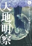天地明察(7)-電子書籍