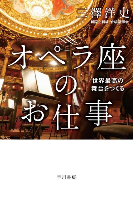 オペラ座のお仕事 世界最高の舞台をつくる拡大写真