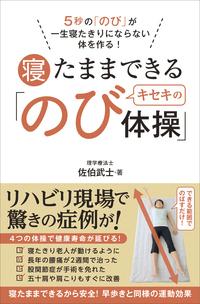 寝たままできるキセキの「のび体操」 - 5秒の「のび」が一生寝たきりにならない体を作る! --電子書籍