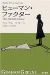 ヒューマン・ファクター〔新訳版〕-電子書籍