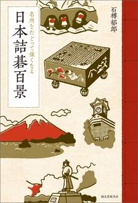 日本詰碁百景-電子書籍