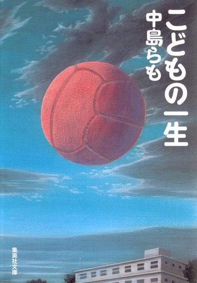 こどもの一生-電子書籍