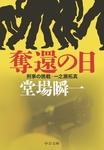 奪還の日 - 刑事の挑戦・一之瀬拓真-電子書籍