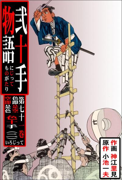 弐十手物語(71)-電子書籍