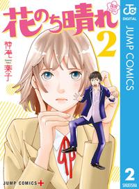 花のち晴れ~花男 Next Season~ 2-電子書籍