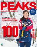 PEAKS 2017年1月号 No.86-電子書籍