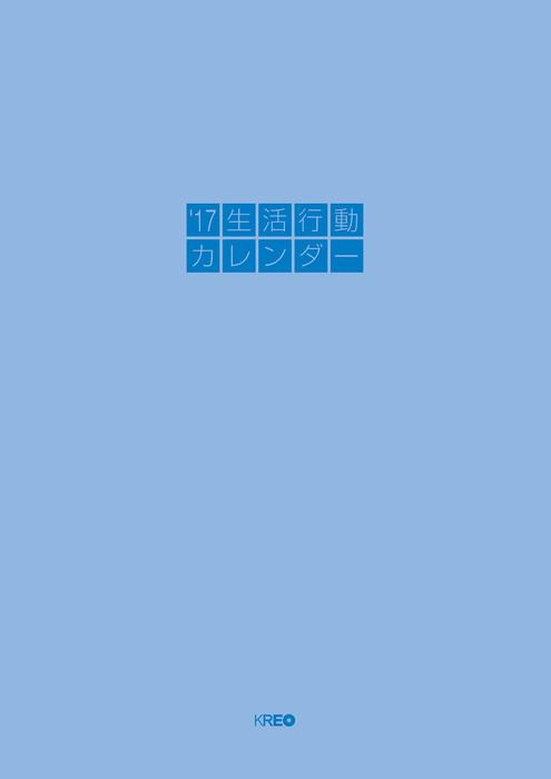 '17生活行動カレンダー-電子書籍-拡大画像