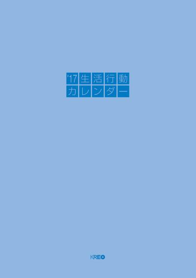 '17生活行動カレンダー-電子書籍