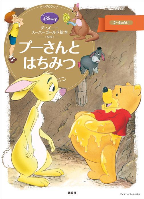 ディズニースーパーゴールド絵本 プーさんとはちみつ-電子書籍-拡大画像