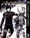 BIOMEGA 5-電子書籍