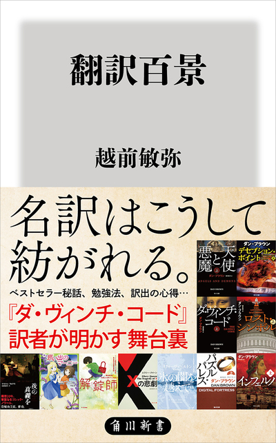 翻訳百景-電子書籍