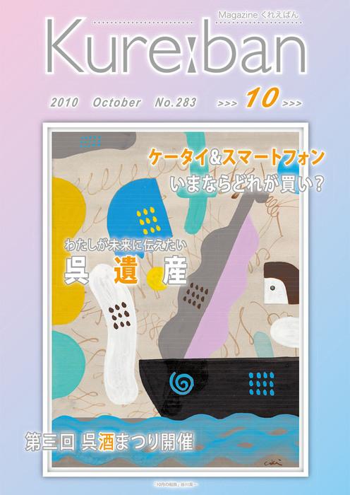 KURE:BAN 2010年10月号-電子書籍-拡大画像