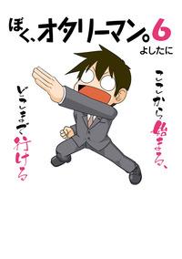 ぼく、オタリーマン6-電子書籍