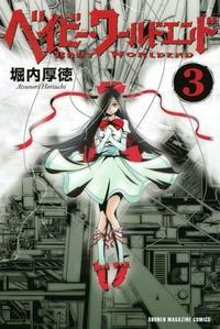 ベイビー・ワールドエンド(3)-電子書籍