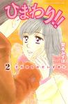 ひまわり!! それからのだいすき!!(2)-電子書籍