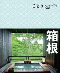 ことりっぷ 箱根-電子書籍