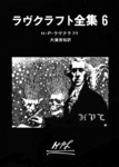 ラヴクラフト全集6-電子書籍