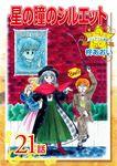 星の瞳のシルエット『フェアベル連載』 (21)-電子書籍