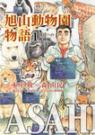 ASAHIYAMA-旭山動物園物語-(1)復活への軌跡編-電子書籍