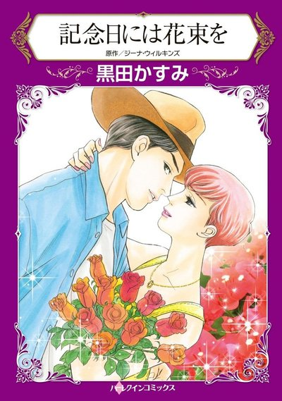 記念日には花束を-電子書籍