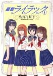 豪放ライラック 1巻-電子書籍